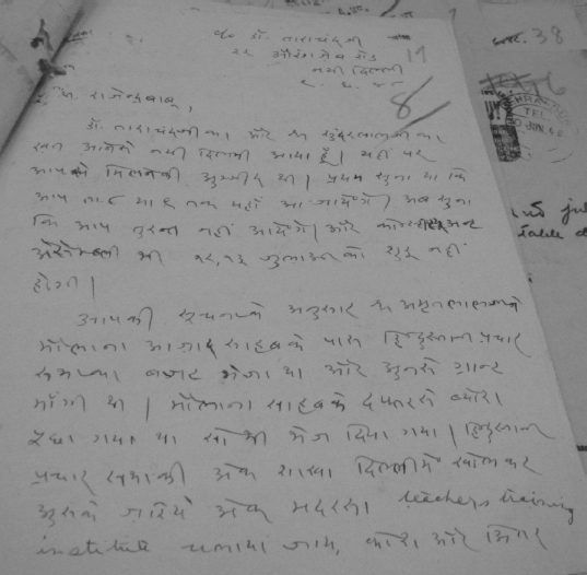 sample of handwritten source in hindi